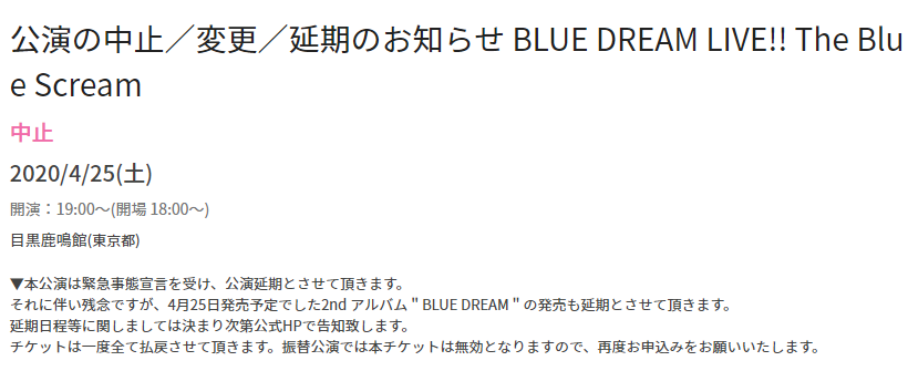 The Blue Scleam 公演中止.png
