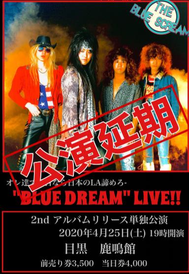 The Blue Scream 延期.png