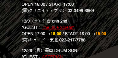 the blue screm.仙台.png